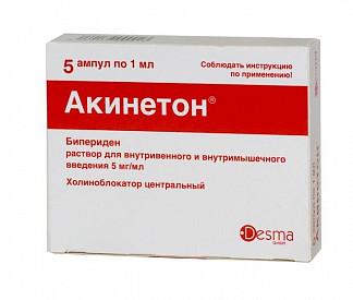 Акинетон 5мг/мл 1мл 5 шт. раствор для внутривенного и внутримышечного введения