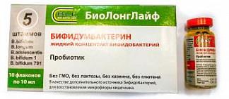 Бифидумбактерин 10мл жидкий концентрат бифидобактерий 10 шт.