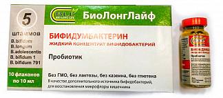 Бифидумбактерин жидкий концентрат фл 10мл 10