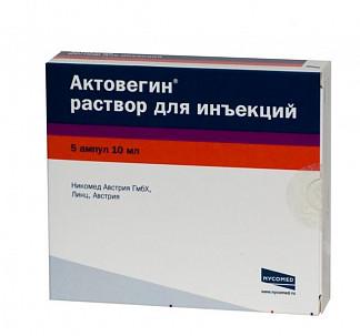 Актовегин 5мл 10 шт. раствор для инъекций