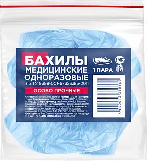 Бахилы медицинские полиэтиленовые одноразовые особопрочные 1 шт. пара