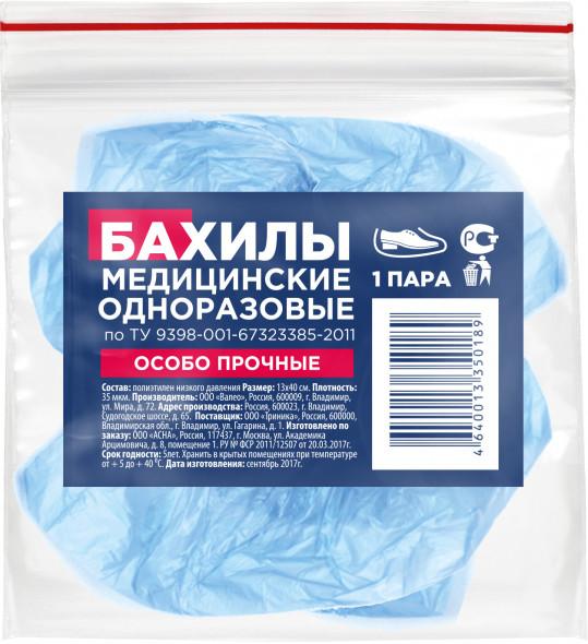 Бахилы медицинские полиэтиленовые одноразовые особопрочные 1 шт. пара, фото №1