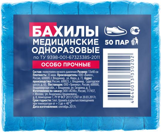 Бахилы медицинские полиэтиленовые одноразовые особопрочные 50 шт. пар, фото №1