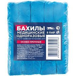 Бахилы медицинские полиэтиленовые одноразовые особопрочные 5 шт. пар