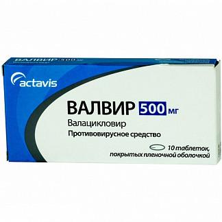 Валвир 500мг 10 шт. таблетки