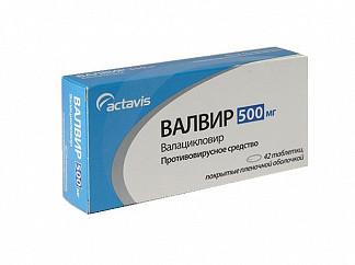 Валвир 500мг 42 шт. таблетки