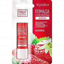 Киоко помада гигиеническая питательная клубника 4,5г