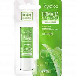 Киоко помада гигиеническая увлажняющая алоэ вера 4,5г