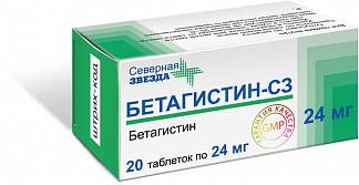 Бетагистин-сз 24мг 30 шт. таблетки