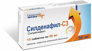 Силденафил-сз 50мг 10 шт. таблетки покрытые пленочной оболочкой