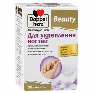 Доппельгерц бьюти для укрепления ногтей таблетки 30 шт.