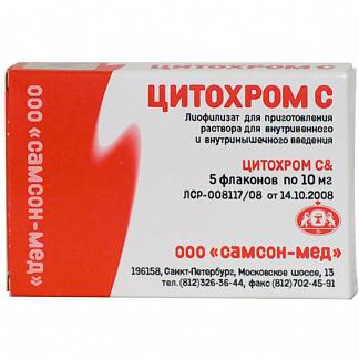 ЦИТОХРОМ C 10мг 5мл N5 лиофилизат д/приготовления р-ра д/инъекций