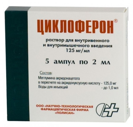 Циклоферон 125мг/мл 2мл 5 шт. раствор для внутривенного и внутримышечного введения, фото №1