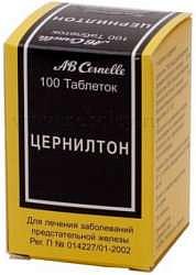 Цернилтон 100 шт. таблетки