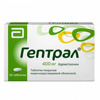 Гептрал 400 мг цена