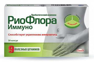 Риофлора иммуно капсулы 30 шт.