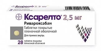 Ксарелто 2,5мг 28 шт. таблетки покрытые пленочной оболочкой