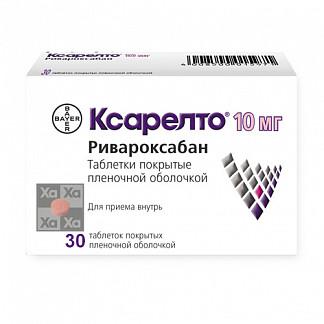 Ксарелто 10мг 30 шт. таблетки покрытые пленочной оболочкой