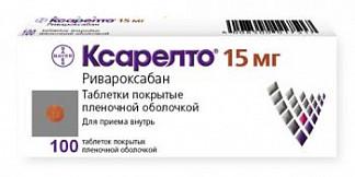 Ксарелто 15мг 100 шт. таблетки покрытые пленочной оболочкой