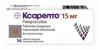 Ксарелто 15мг 14 шт. таблетки покрытые пленочной оболочкой