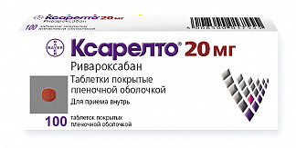 Ксарелто 20мг 100 шт. таблетки покрытые пленочной оболочкой