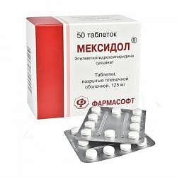 Мексидол 125мг 50 шт. таблетки покрытые пленочной оболочкой