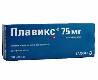 Плавикс 75мг 100 шт. таблетки покрытые пленочной оболочкой