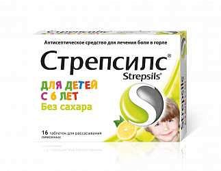 Стрепсилс 16 шт. таблетки для рассасывания для детей лимон с 6 лет