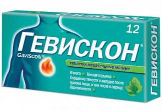 Гевискон 12 шт. таблетки жевательные мятные