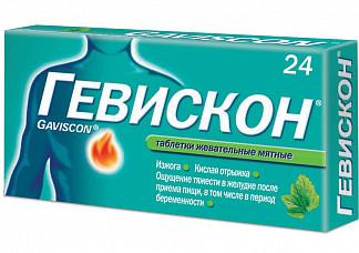 Гевискон 24 шт. таблетки жевательные мятные