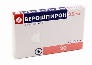 Верошпирон 25мг 20 шт. таблетки