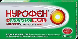 НУРОФЕН ЭКСПРЕСС ФОРТЕ 400мг N20 капс.