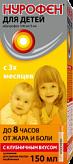 Нурофен для детей 100мг/5мл 150мл суспензия д/приема внутрь клубника