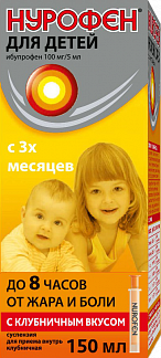Нурофен для детей 100мг/5мл 150мл суспензия д/приема внутрь (клубничная)
