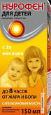Нурофен для детей 100мг/5мл 150мл суспензия д/приема внутрь апельсин
