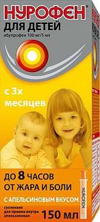 Нурофен для детей 100мг/5мл 150мл суспензия д/приема внутрь (апельсиновая)