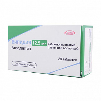 Випидия 12,5мг 28 шт. таблетки покрытые пленочной оболочкой