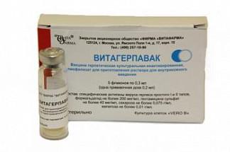 Витагерпавак 0,3мл 5 шт. лиофилизат для приготовления раствора для инъекций витафарма