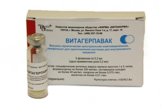 Витагерпавак 0,3мл 5 шт. лиофилизат для приготовления раствора для инъекций витафарма, фото №1