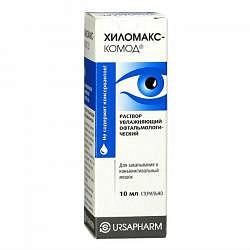 Хиломакс-комод раствор офтальмологический увлажняющий 10мл