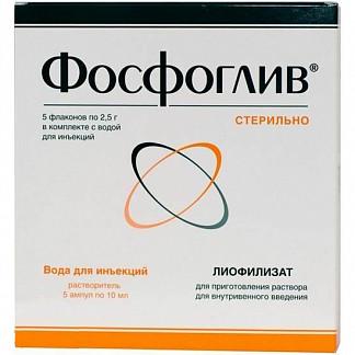Фосфоглив 2,5г 5 шт. лиофилизат для приготовления раствора для внутривенного введения
