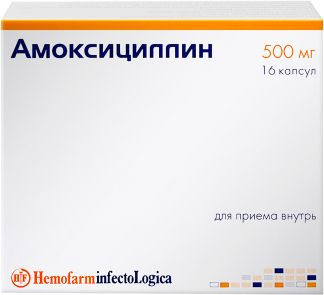 Амоксициллин 500мг n16 капс.