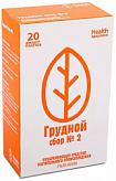 Сбор грудной №2 20 шт. фильтр-пакет здоровье