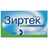 Зиртек 10мг 20 шт. таблетки покрытые пленочной оболочкой