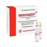 Мексидол 50мг/мл 2мл 10 шт. раствор для внутривенного и внутримышечного введение /армавирская биологическая фабрика