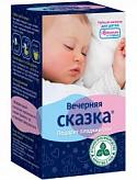 Вечерняя сказка чайный напиток детский 20 шт. фильтр-пакет