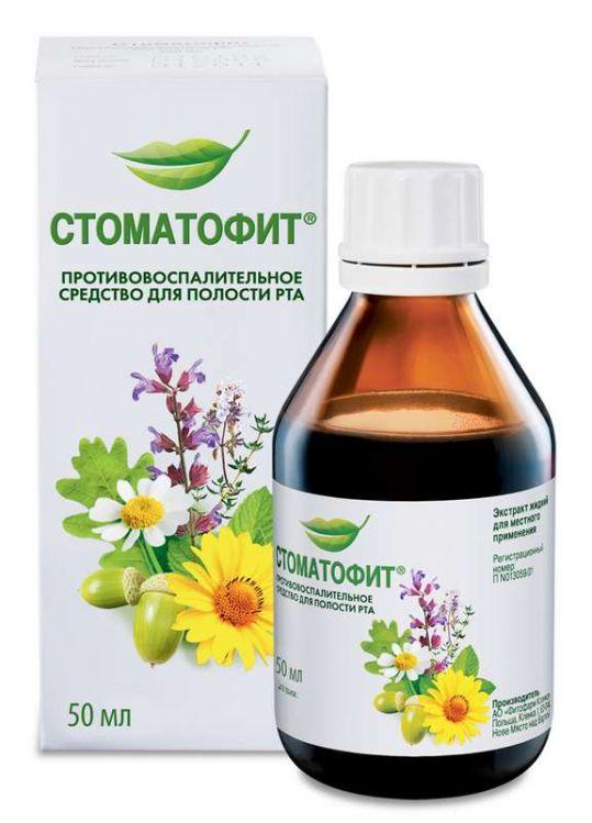 Стоматофит 50мл экстракт жидкий для местного применения, фото №1