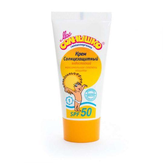 Мое солнышко крем детский cолнцезащитный spf50 55мл, фото №1