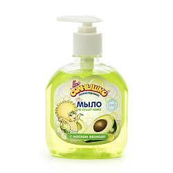 Мое солнышко мыло жидкое детское с маслом авокадо 300мл