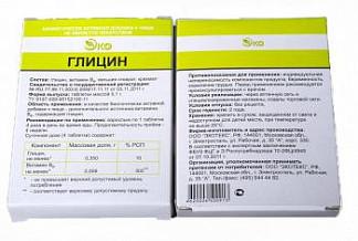 Глицин эко 100мг 50 шт. таблетки